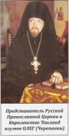 Десятилетие Православия в Таиланде
