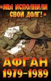 Стихи про Афганистан