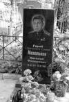 МИХАЛЬКОВ Василий Федорович. Граница в лицах