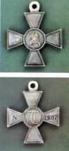 Солдатский «Егорий» в награду за храбрость