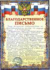 Первый юбилей - 5-летие СВГБ по ДВ региоу
