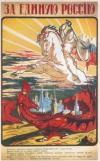 «Единая Россия» - бронепоезд Белой гвардии