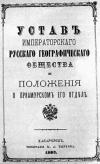 К истории  Русского географического общества