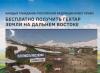 """Открытое письмо о приостановке действия федерального закона о """"дальневосточном  гектаре"""""""