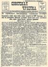 Газете «Советская Чукотка» исполнилось 85 лет!