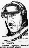 Забытый первый летчик-спасатель Арктики - Виктор Галышев