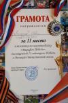 Торжественные мероприятия в Приморье, посвящённые дню Победы