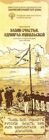 Со сцены Хабаровского краевого театра драмы льется ложь об адмирале Невельском