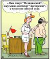 Про «одноразового» доктора, «платную боль» и еще 15 баек от медиков от которых и смех, и слезы...