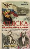 О книге И.Б.Миронова  «Роковая сделка»