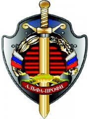 """Фонд содействия правоохранительным органам """"Альфа-Профи"""""""