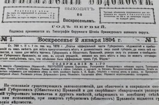 В Хабаровске вышла газета «Приамурские ведомости» 125-летней давности
